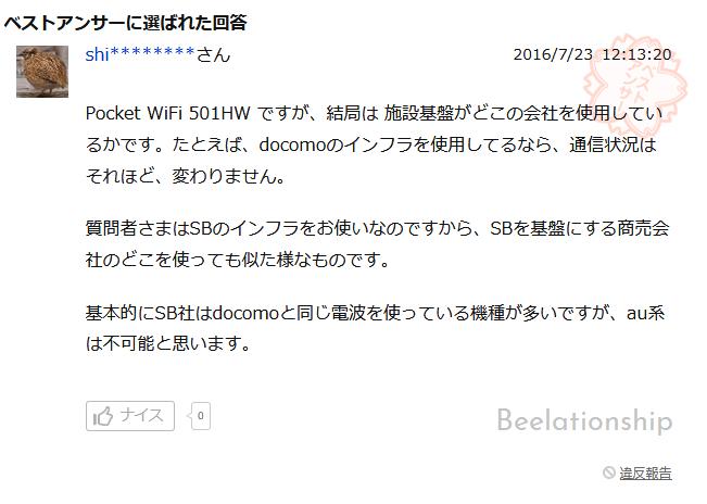 501hw-shuuha_002