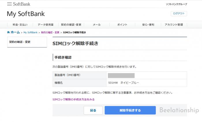501hw-sim_unlock_004