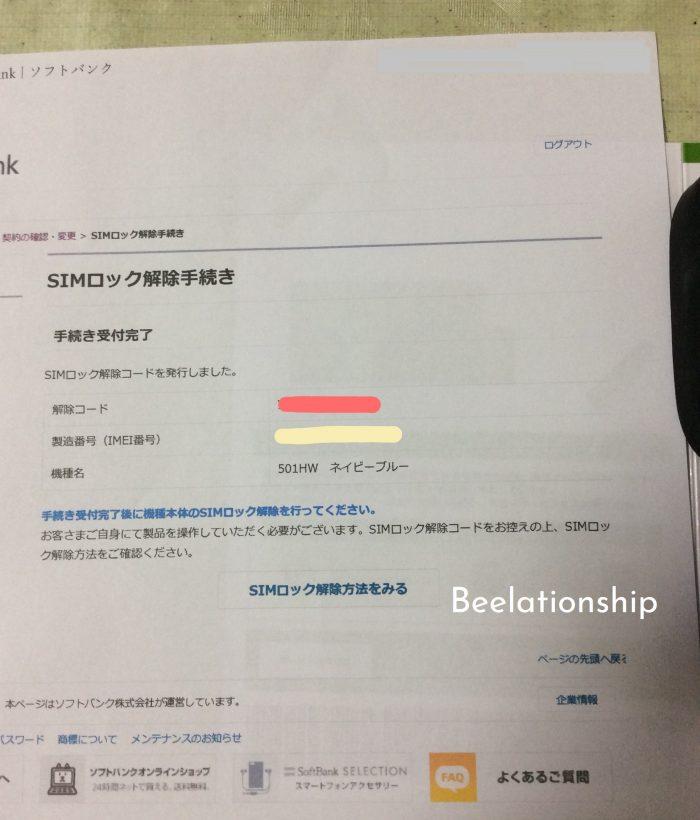 501hw-simunlock_003