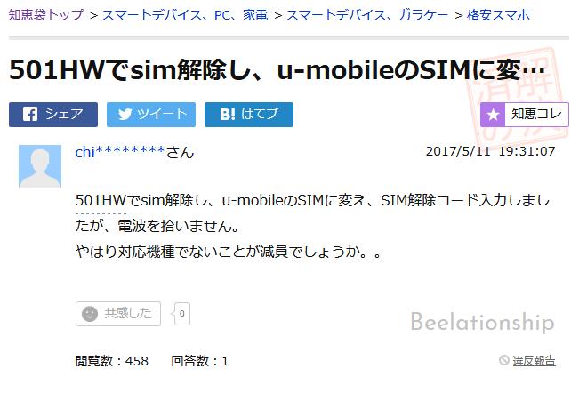 501hw-umobile_001
