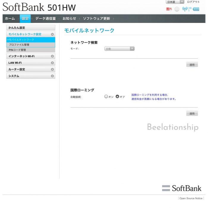 501hw-webui-complete_001