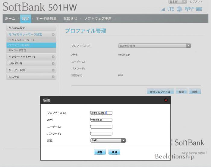 501hw-webui-complete_002