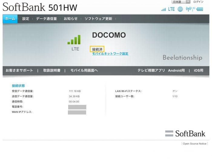 501hw-webui-complete_003