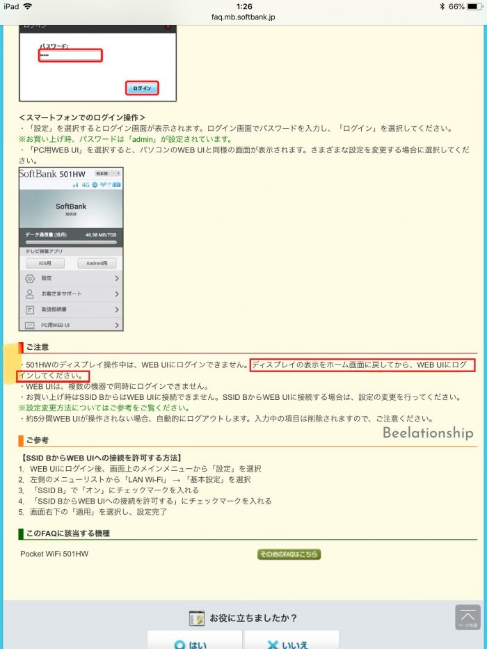 501hw-webui-login_002
