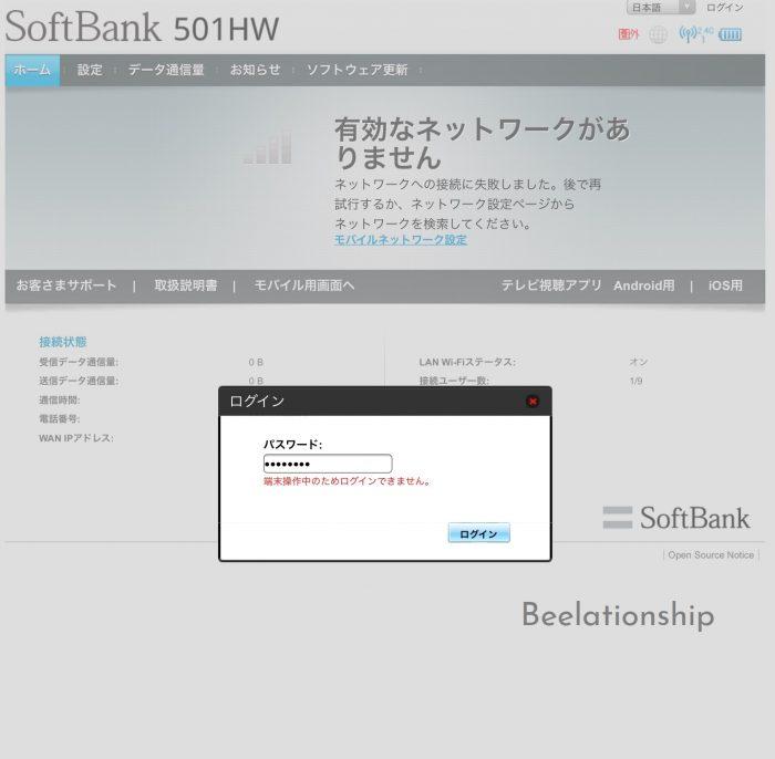 501hw-webui-login_003