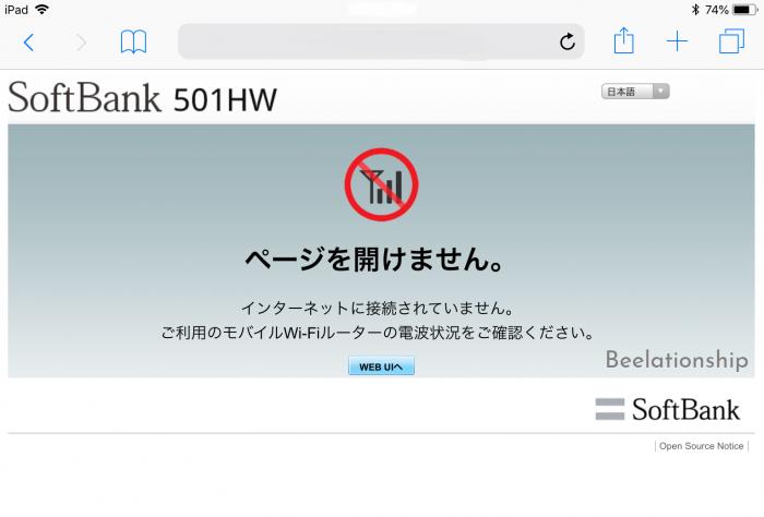 501hw-webui-open_001