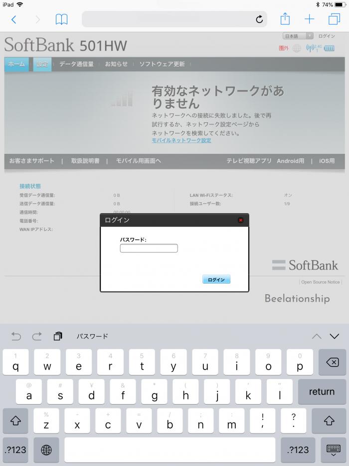 501hw-webui-password_001