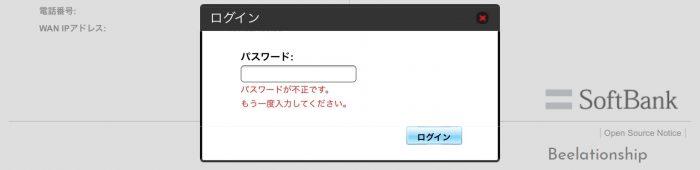 501hw-webui-password_002
