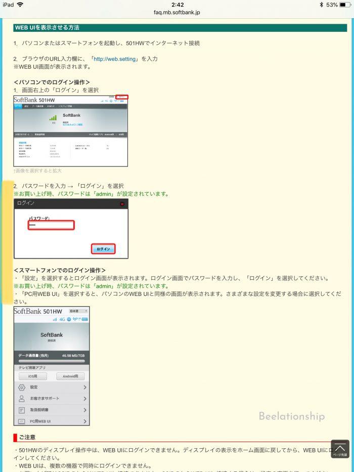 501hw-webui-password_003