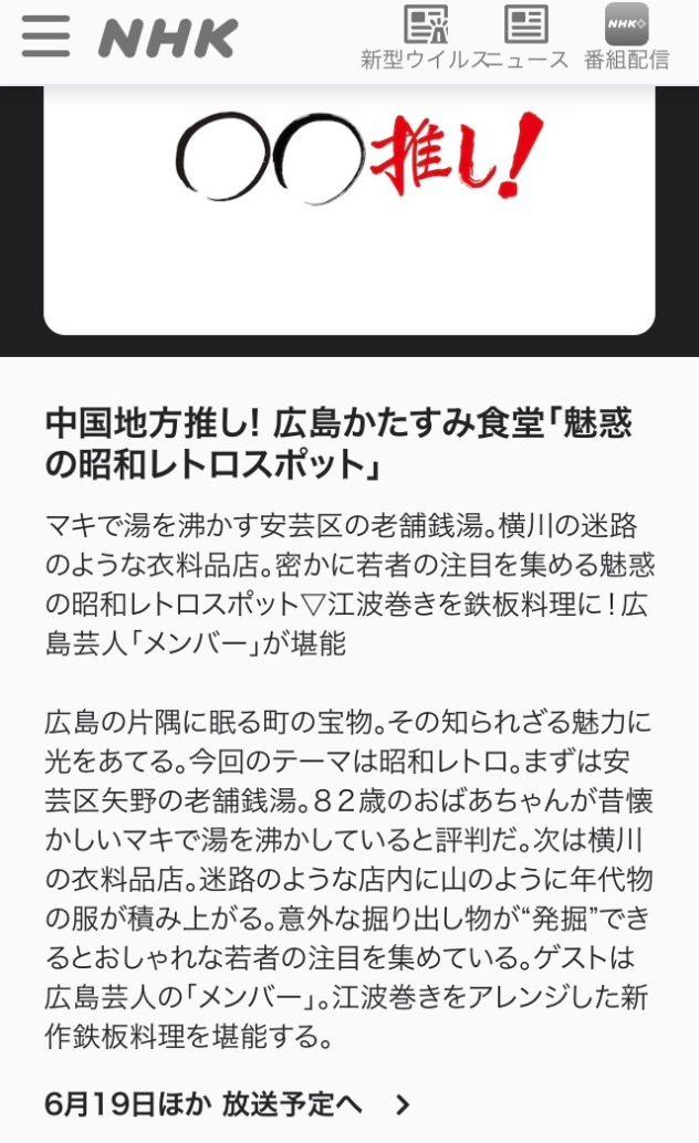 oshi_hiroshima