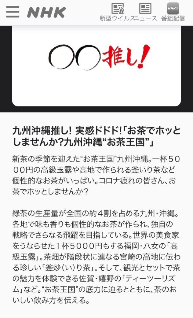 oshi_kyushu_tea