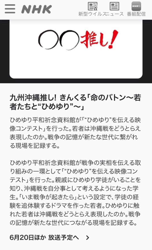 oshi_okinawa