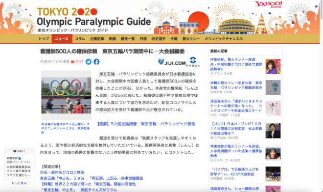 olympic parlympic guide