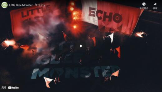 Little Glee Monster ECHO